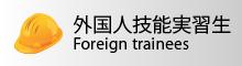 外国人研修生