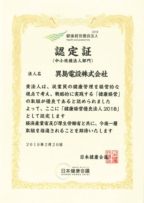 2018 健康経営優良法人 中小規模法人部門 認定証