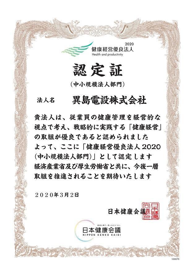 100079_異島電設株式会社2.jpg