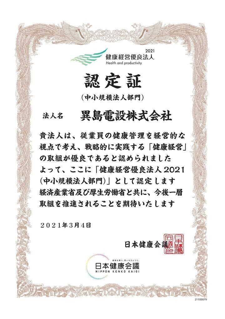 21100079_異島電設株式会社.jpg
