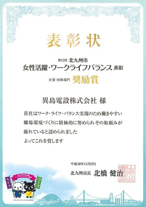 ワークライフバランス.jpg